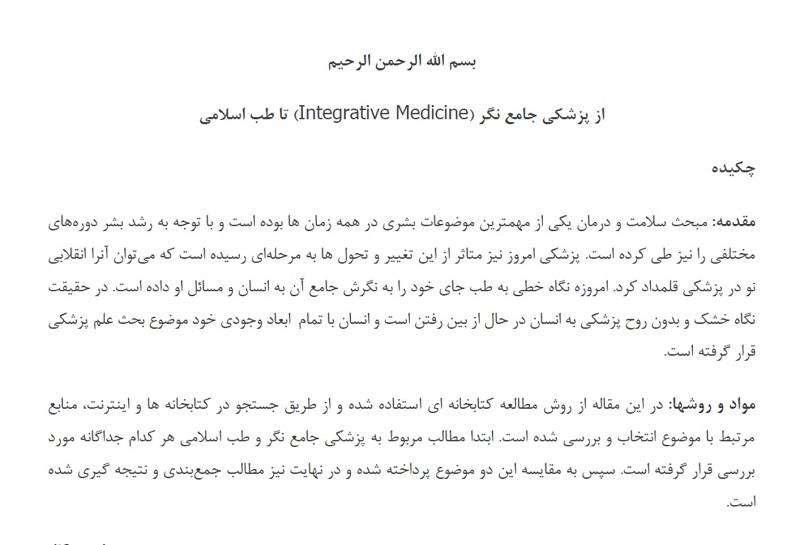 از پزشکی