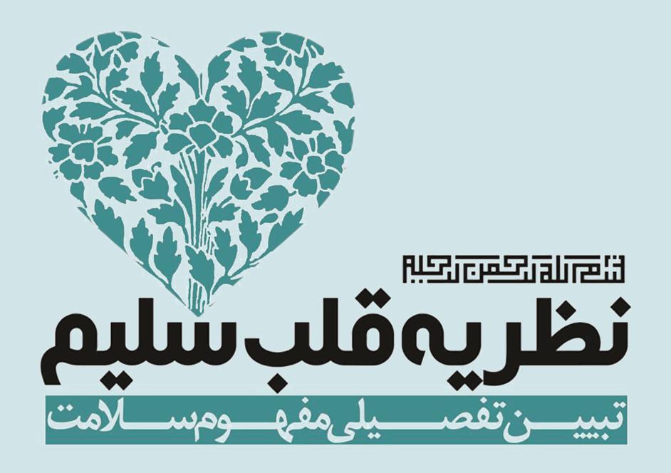 قلب-سلیم