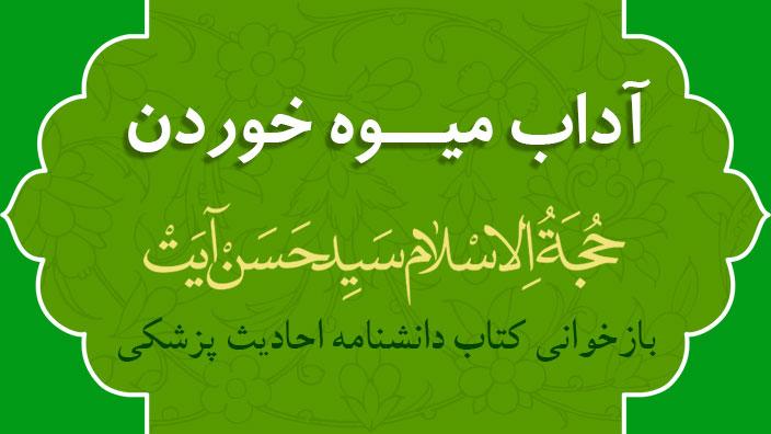 طب اسلامی - آداب میوه خوردن - حجت الاسلام آیت