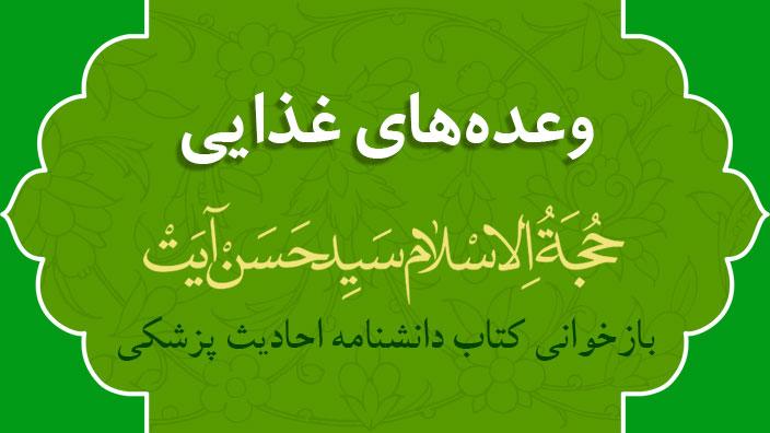 طب اسلامی - وعده های غذایی - حجت الاسلام آیت