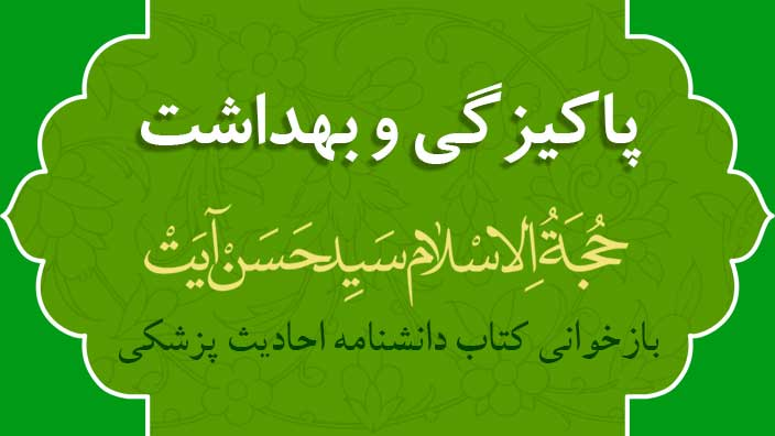 پاكيزگي و بهداشت - حجت الاسلام آیت