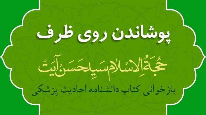 پوشاندن روي ظرف - حجت الاسلام سید حسن آیت