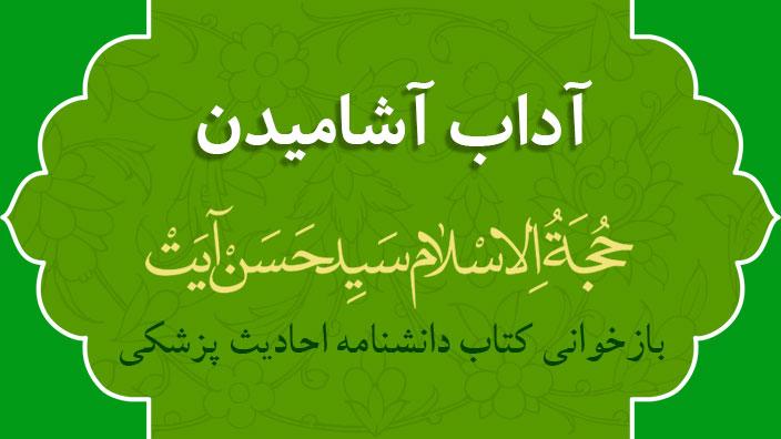طب اسلامی - آداب آشامیدن - حجت الاسلام آیت
