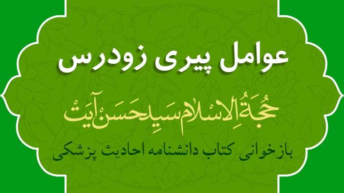 عوامل پیری زودرس - حجت الاسلام سید حسن آیت