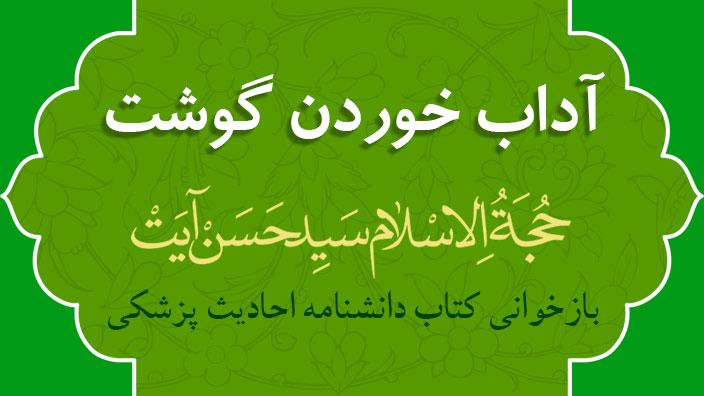 طب اسلامی - آداب خوردن گوشت - حجت الاسلام آیت