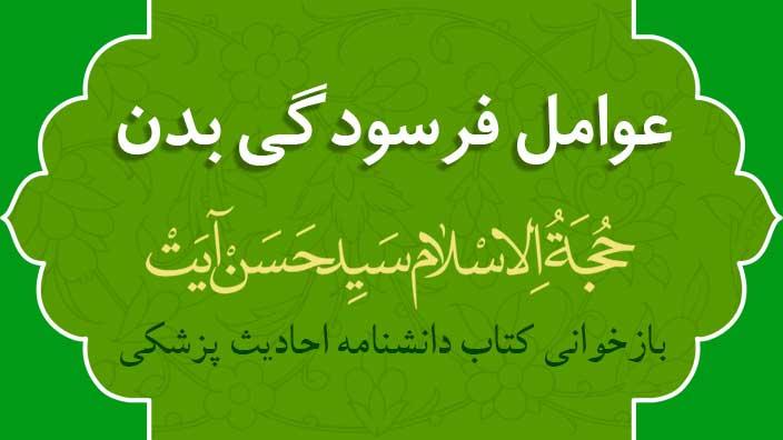 آنچه بدن را فرسوده مي كند - حجت الاسلام سید حسن آیت