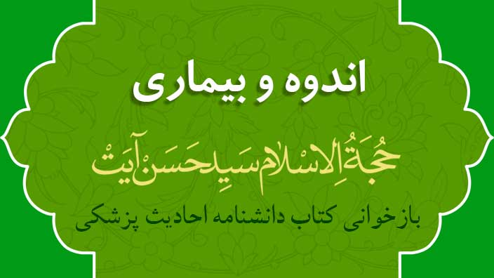 اندوه و بيماري - حجت الاسلام سید حسن آیت
