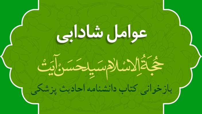 عوامل شادابي - حجت الاسلام سید حسن آیت