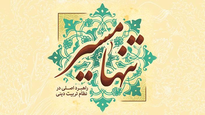تنها مسیر؛ راهبرد اصلی در نظام تربیت دینی (هستهی اصلی بحث) - حجت الاسلام پناهیان
