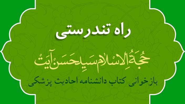 راه تندرستی - حجت الاسلام سید حسن آیت