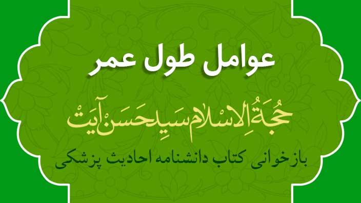 عوامل طول عمر - حجت الاسلام سید حسن آیت