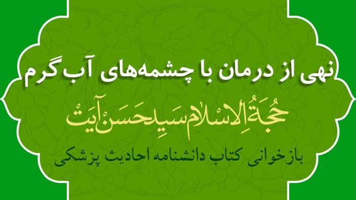 نهي از درمان با چشمه هاي آب گرم - حجت الاسلام سید حسن آیت