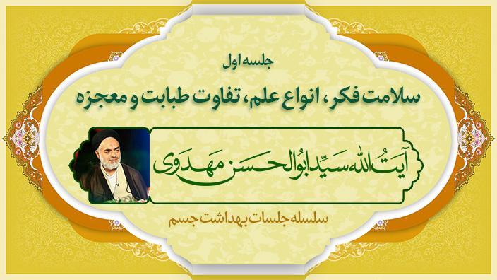 آیت الله مهدوی - بهداشت جسم - جلسه اول - سلامت فکر، انواع علم، تفاوت طبابت و معجزه