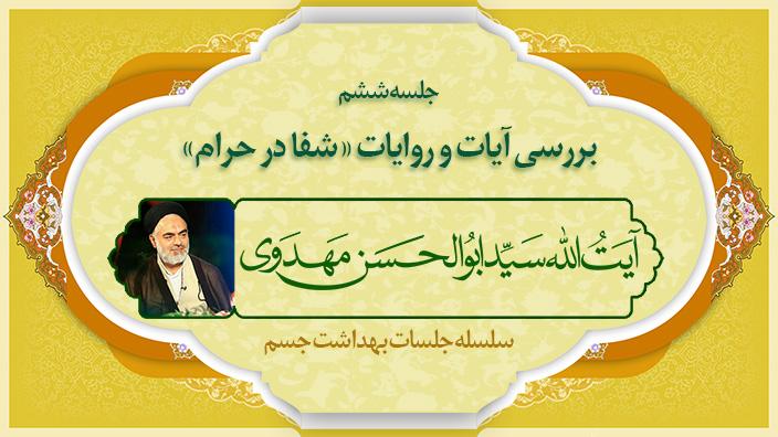 آیت الله مهدوی - بهداشت جسم - جلسه ششم - بررسی آیات و روایات شفا در حرام
