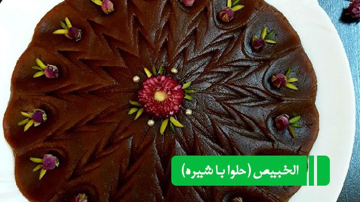 الخبیص(حلوا با شیره) - کوکب(نوعی فرنی)