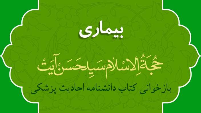 بيماری - حجت الاسلام سید حسن آیت