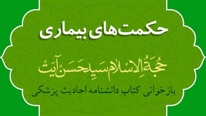 شماري از حكمت های نهفته در بيماری ها - حجت الاسلام سید حسن آیت
