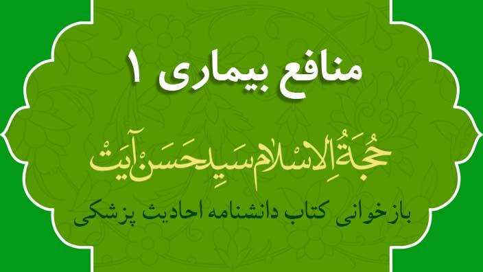 منافع بيماری ها - حجت الاسلام سید حسن آیت