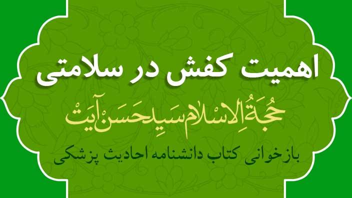 نقش كفش در سلامت - حجت الاسلام سید حسن آیت