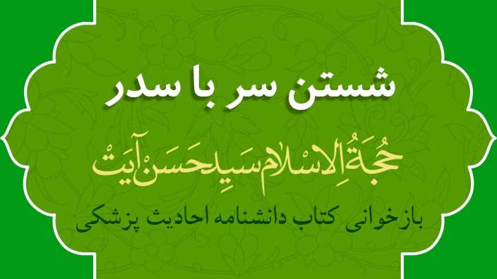 شستن سر با سدر - حجت الاسلام سید حسن آیت