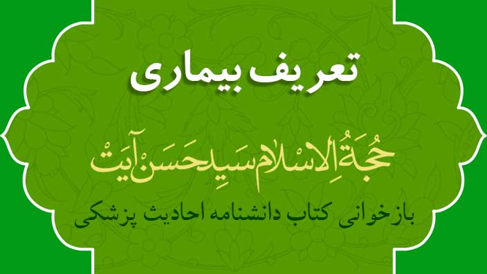 تعريف بيماری - حجت الاسلام سید حسن آیت