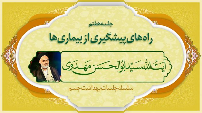 آیت الله مهدوی - بهداشت جسم - جلسه هفتم - راههای پیشگیری از بیماریها